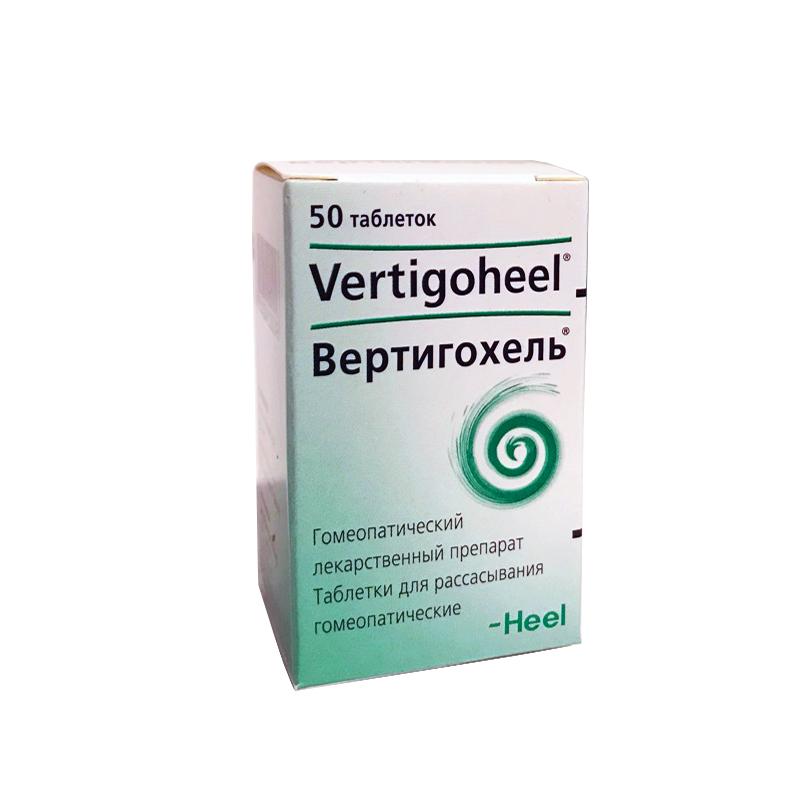 Вертигохель таблетки для рассасывания гомеопатические