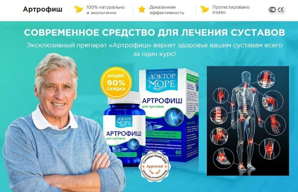 Артрофиш – средство для суставов
