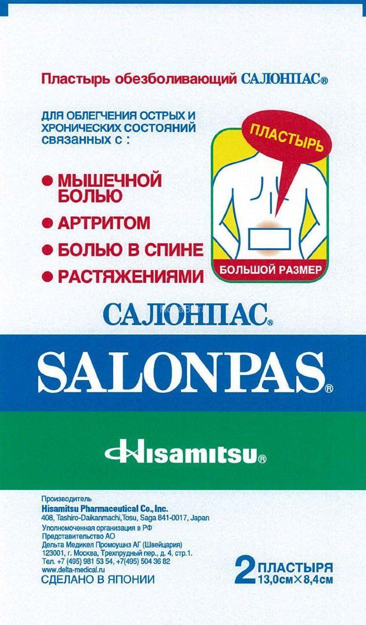 Салонпас — применение, цена, аналоги и отзывы