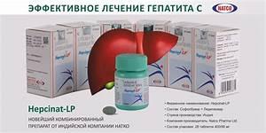 Новые лекарства для лечения цирроза