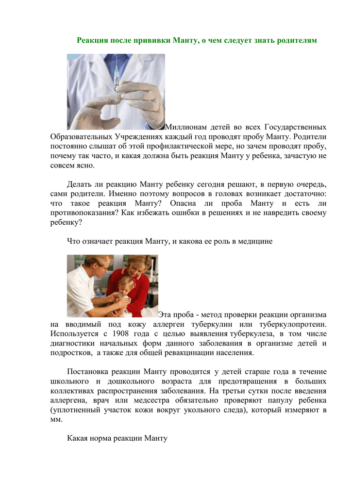 У кого так было?? - как долго манту сходит - запись пользователя sokorina (sokostv) в сообществе детские болезни от года до трех в категории прививки - babyblog.ru