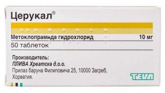 Церукал 10мг 50 таблеток инструкция по применению