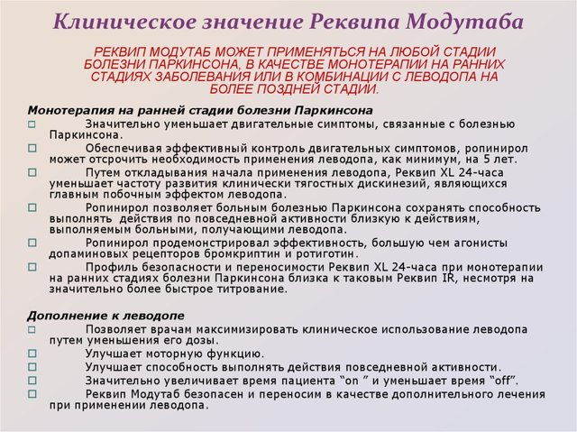 Инструкция по применению препарата реквип модутаб и отзывы о нем