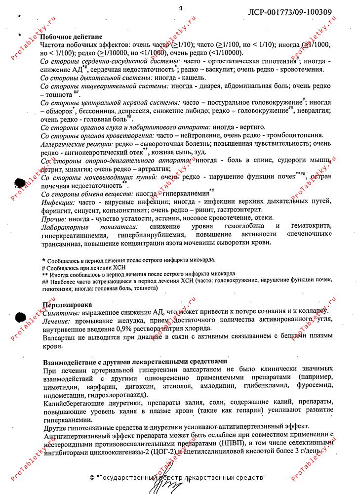 """""""малавтилин"""": отзывы (крем) и инструкция по применению. эффективность и свойства крема """"малавтилин"""""""
