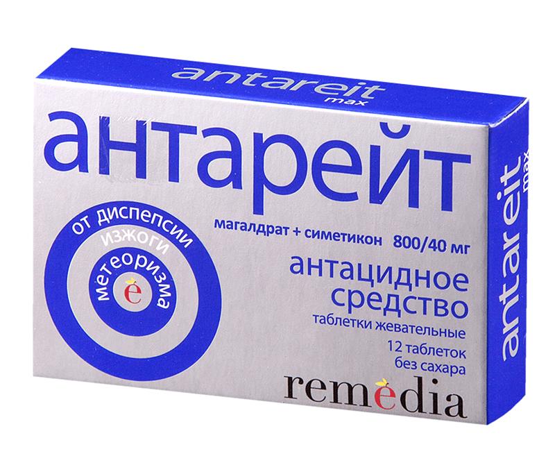 Антарейт: инструкция по применению, аналоги жевательных таблеток