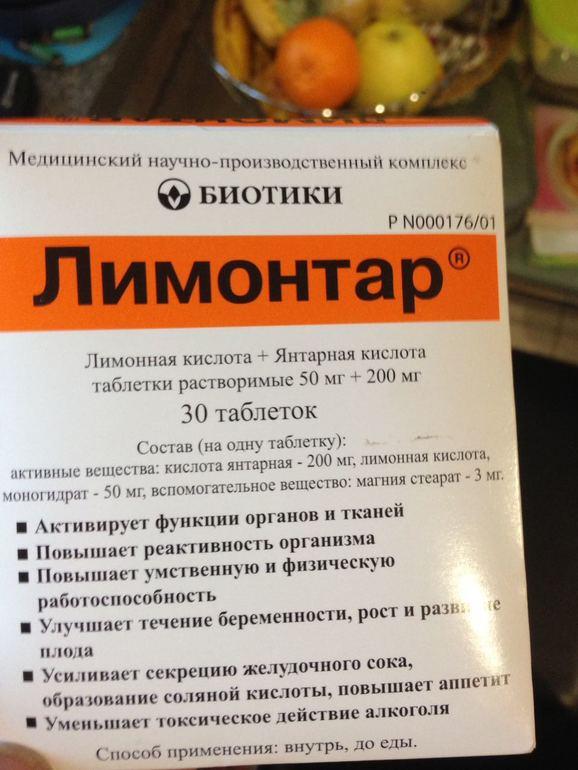 Янтарная кислота: применение таблеток, инструкция, польза и вред, отзывы, цена в аптеках