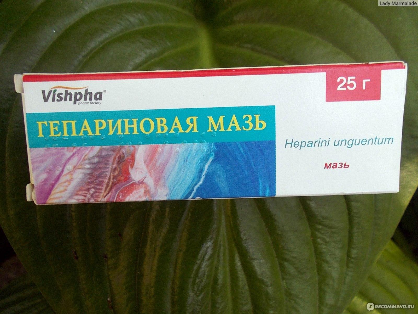 Гепариновая мазь для лечения тромбофлебитов, геморроя, синяков
