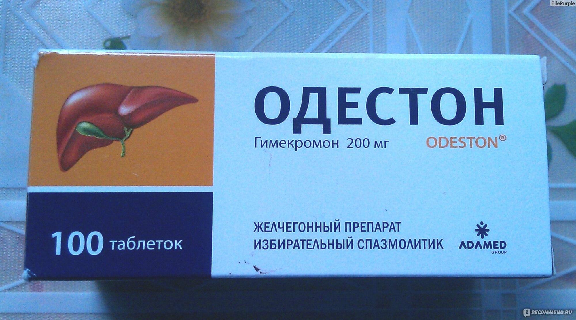 Одестон: инструкция по применению, аналоги и отзывы, цены в аптеках россии