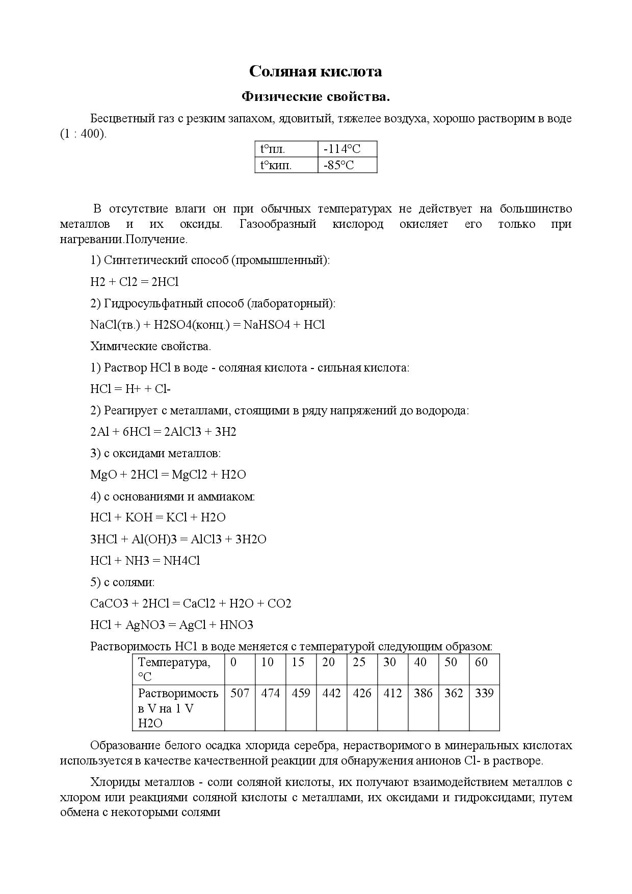 """Химическая формула соляной кислоты. урок по химии """" соляная кислота"""""""