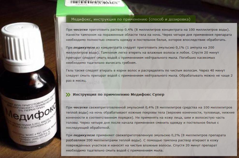 Инфезол 100 – инструкция по применению, цена, аналоги раствора, отзывы
