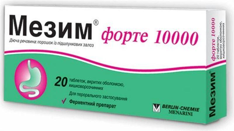 Фестал: лекарственные свойства, способ применения, противопоказания