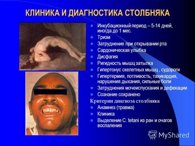 Столбняк. этиология, диагоностика, симптомы. (инфекционные)