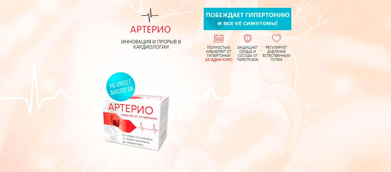 Артерио — забудьте о гипертонии уже сегодня