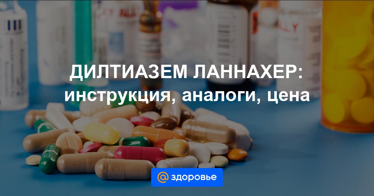 От чего принимают таблетки дилтиазем ланнахер по инструкции и что говорят пациенты в своих отзывах об их применении?