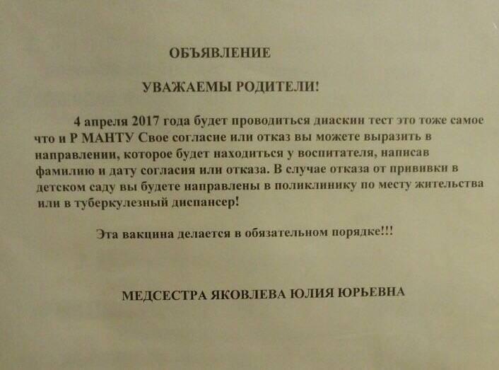 Отказ от манту и детский сад - запись пользователя евгения (evgenia1412) в сообществе мы против прививок! в категории бцж - babyblog.ru