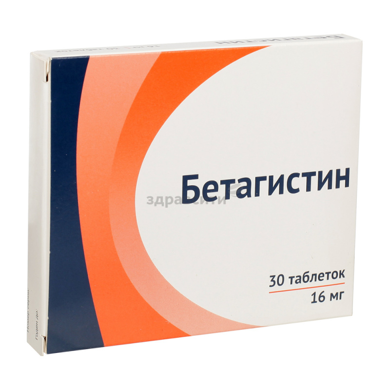 Таблетки бетагистин — подробная инструкция