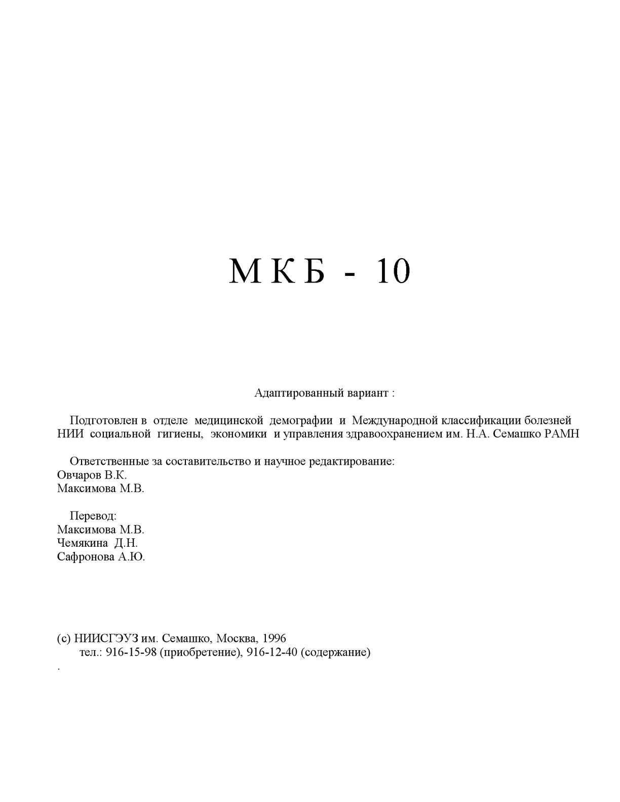 Международная классификация болезней 10-го пересмотра (мкб-10)