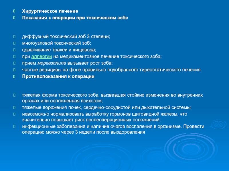 Профилактика эндемического зоба: степени, причины, симптомы и лечение
