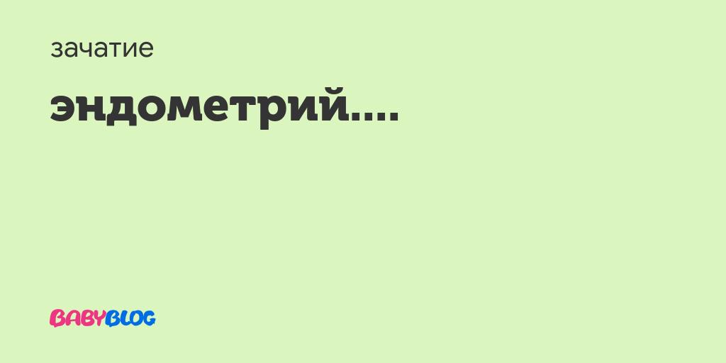 Что значит эндометрий секретного типа? - эндометрий секреторного типа - запись пользователя apelsinka (kristarasova) в сообществе зачатие в категории узи, фолликулометрия - babyblog.ru