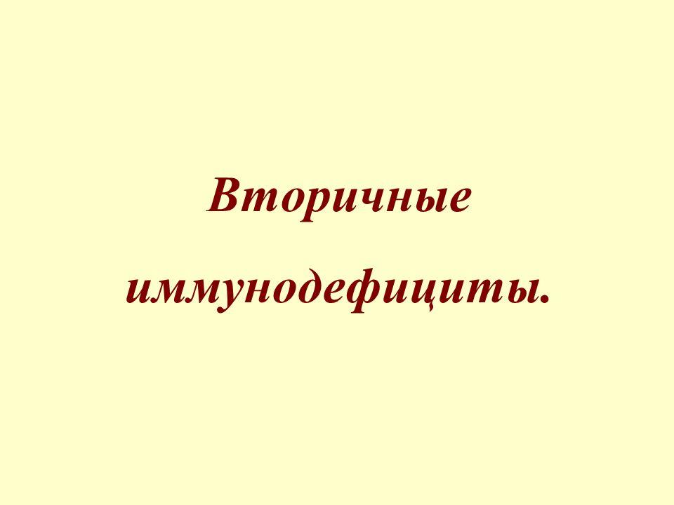 Иммунодефицитные состояния / медицинские статьи  / фонд         подсолнух