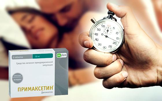 Примаксетин: отзывы принимающих мужчин, цена, аналоги