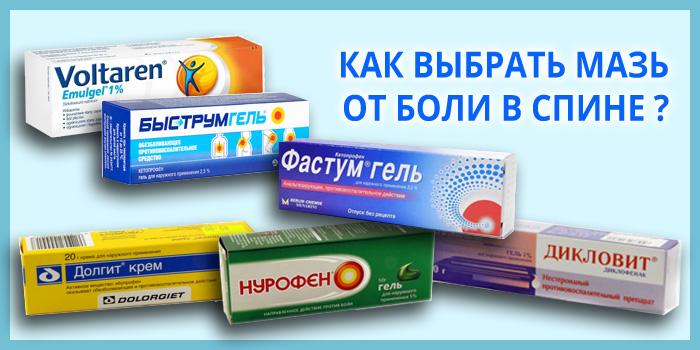 Топ-9 эффективных мазей от невралгии