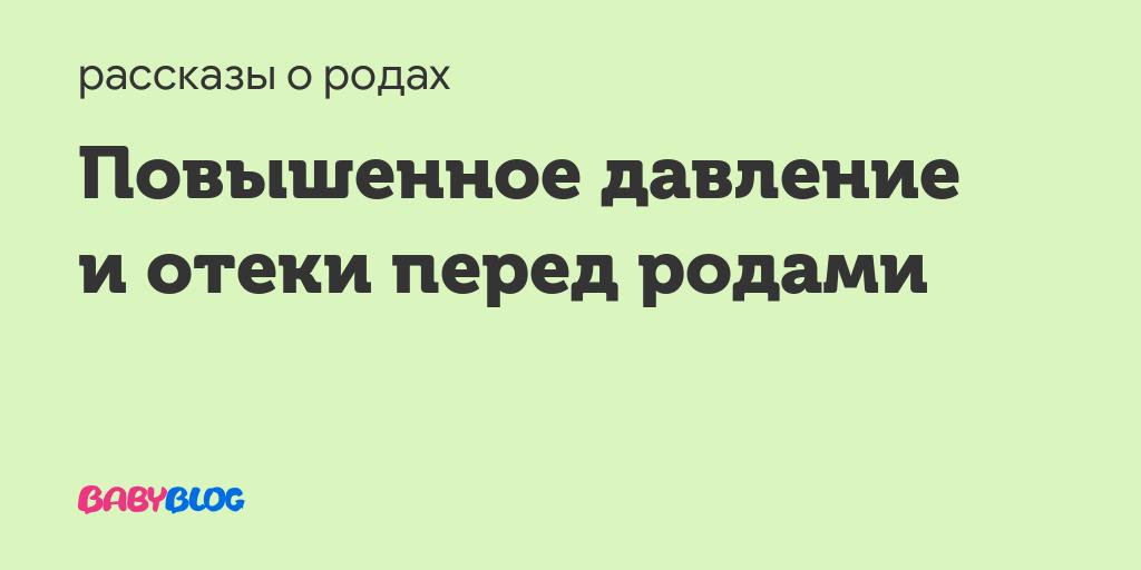 Повышенное и высокое давление при беременности: нормы, причины, признаки и лечение / mama66.ru