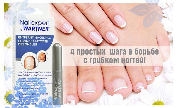 Вартнер нэйлэксперт, средство от грибка ногтей, 4 мл