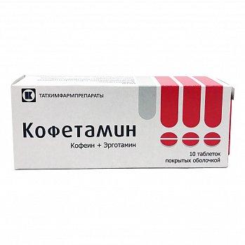 Действующее вещество (мнн) эрготамин