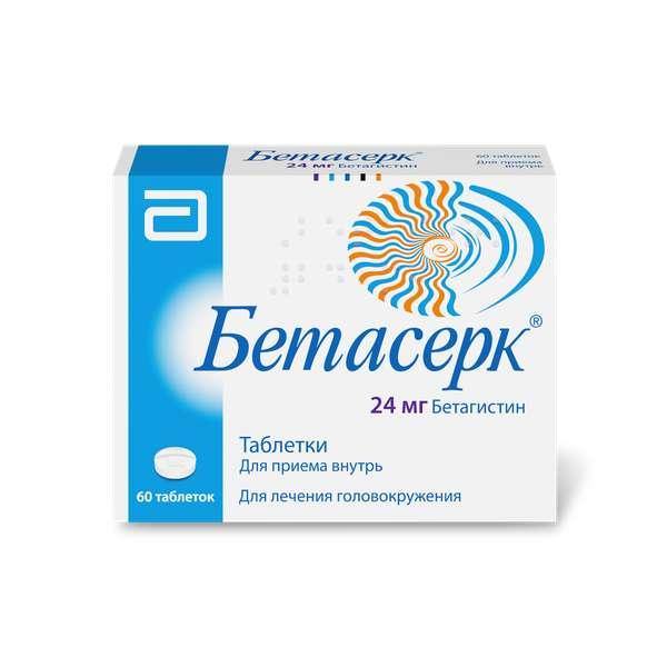 Бетасерк. инструкция по применению, отзывы, цена, аналоги