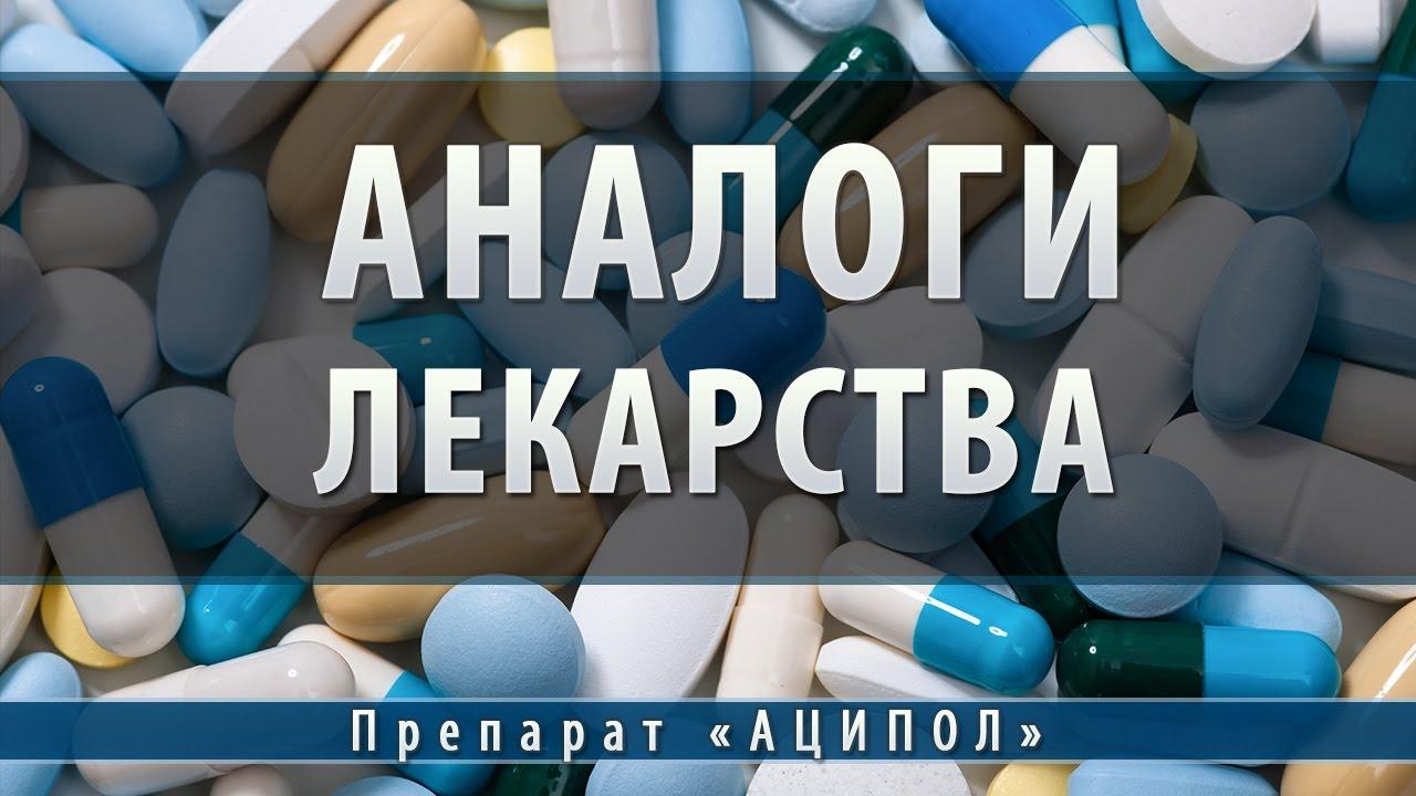 Топ 11 дешевых аналогов энтерола — российские препараты для взрослых и детей