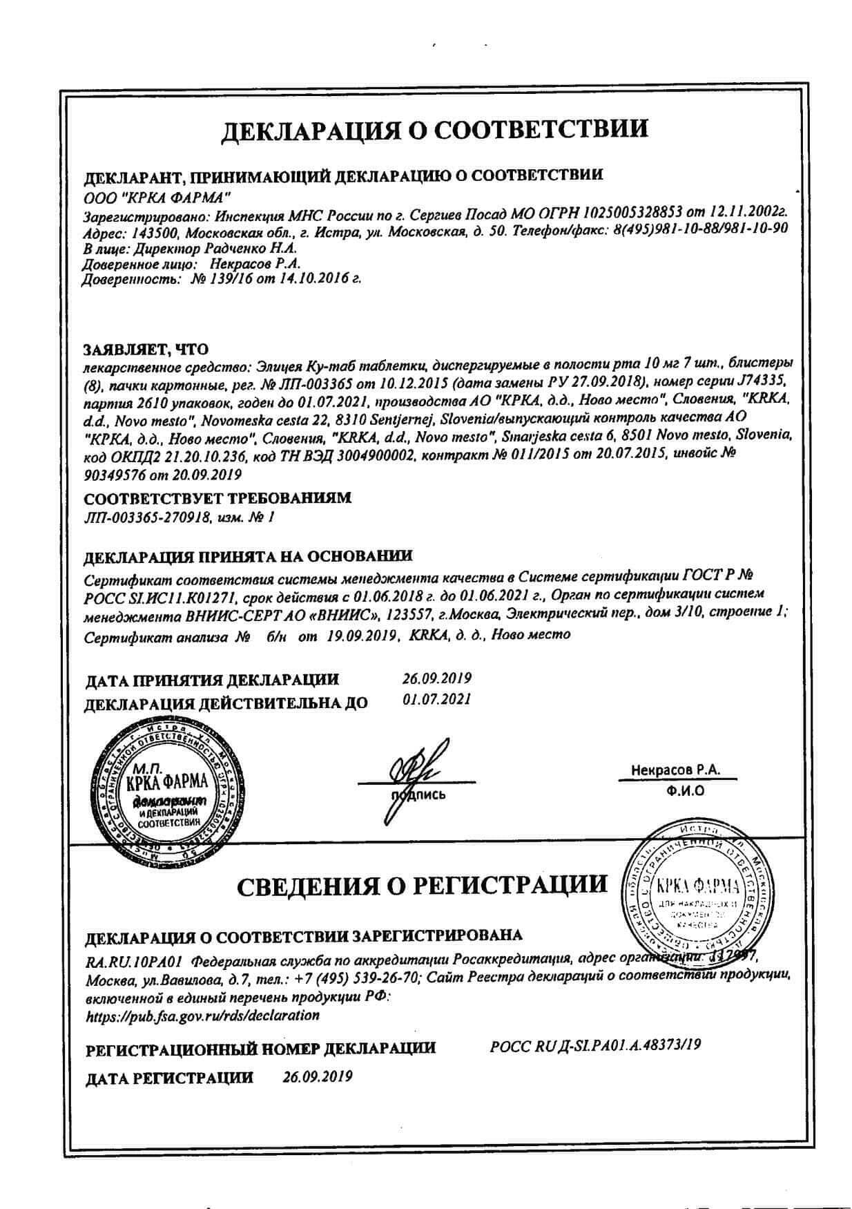 Элицея: инструкция по применению, аналоги и отзывы, цены в аптеках россии