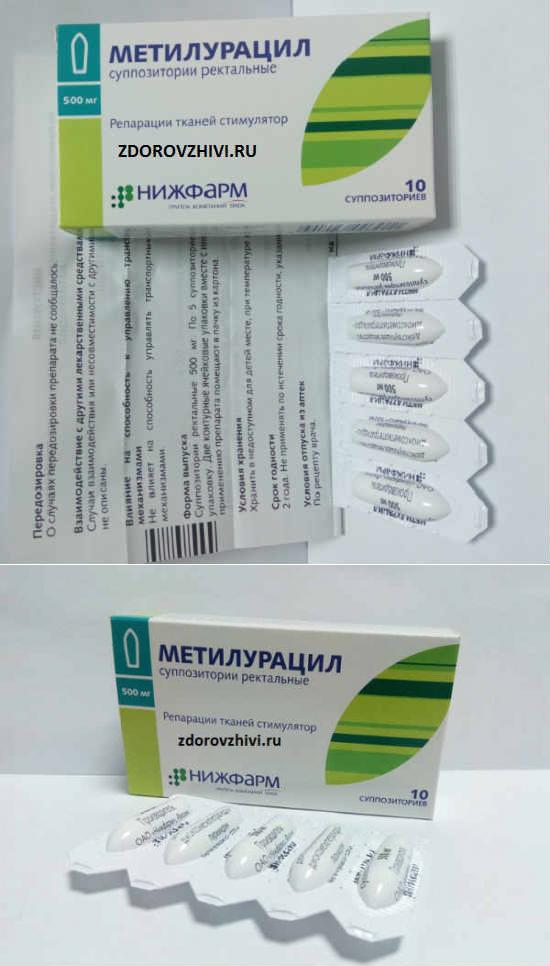 Свечи метилурацил: показания, отзывы, инструкция