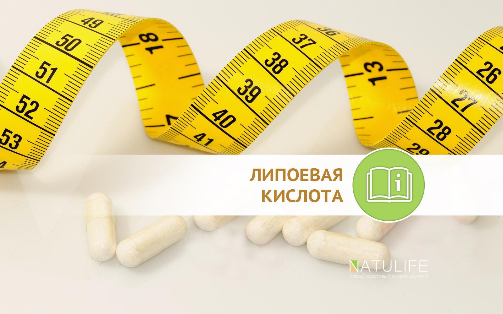 Витамин n (липоевая кислота): показания к применению содержание в продуктах для похудения для спортсменов крем недостаток избыток в организме