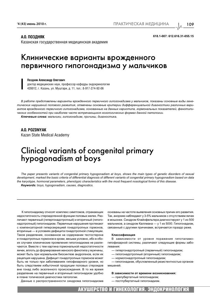 Тернера синдром — большая медицинская энциклопедия