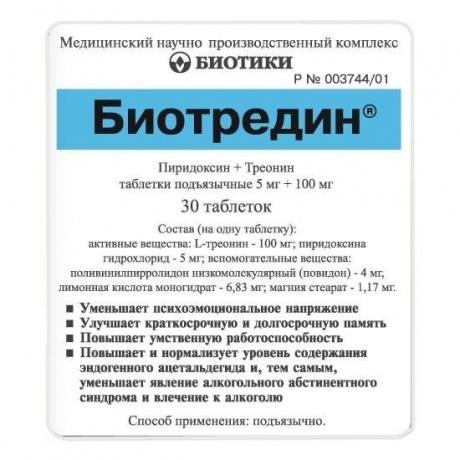Биотредин