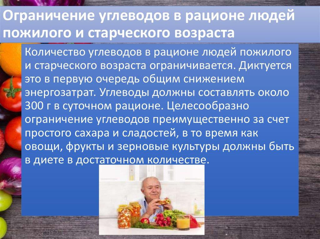 Диета в пожилом возрасте и сбалансированный рацион питания