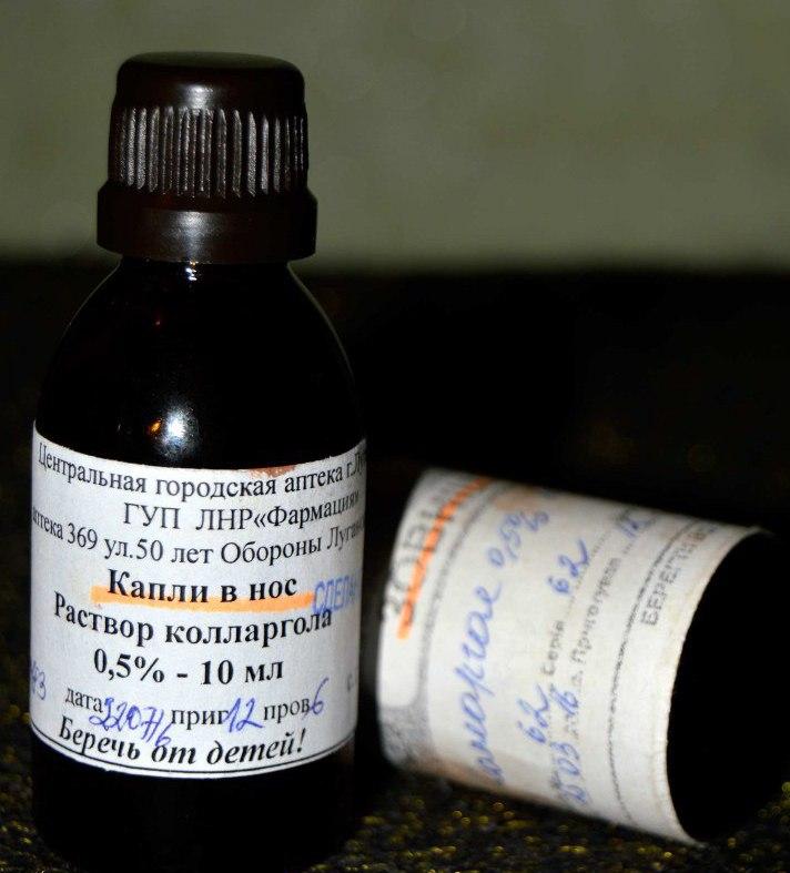 Колларгол - колларгол при дакриоцистите - запись пользователя анютка (_stells_) в сообществе здоровье новорожденных в категории болезни глаз - babyblog.ru