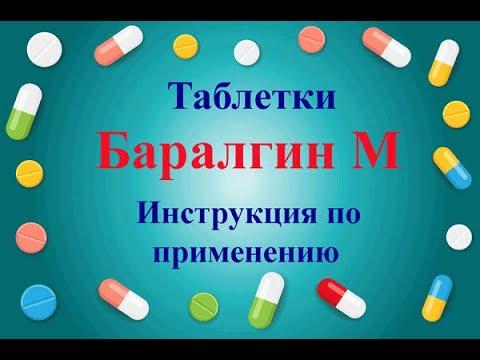 Баралгин: инструкция по применению, аналоги и отзывы, цены в аптеках россии