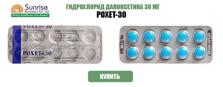 Ребоксетин (reboxetine) действующее вещество