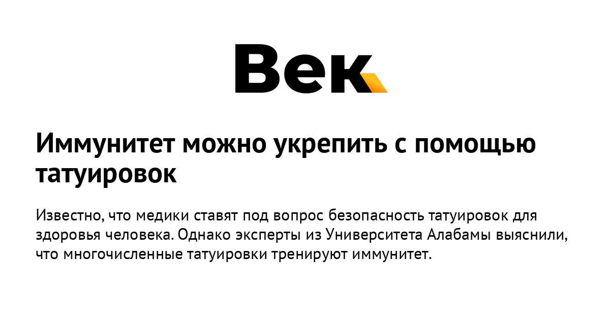 Украина: множественные татуировки помогают укрепить иммунитет - ученые - odnako.su