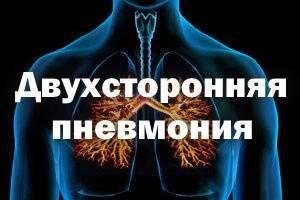 Как проявляется двухсторонняя пневмония?
