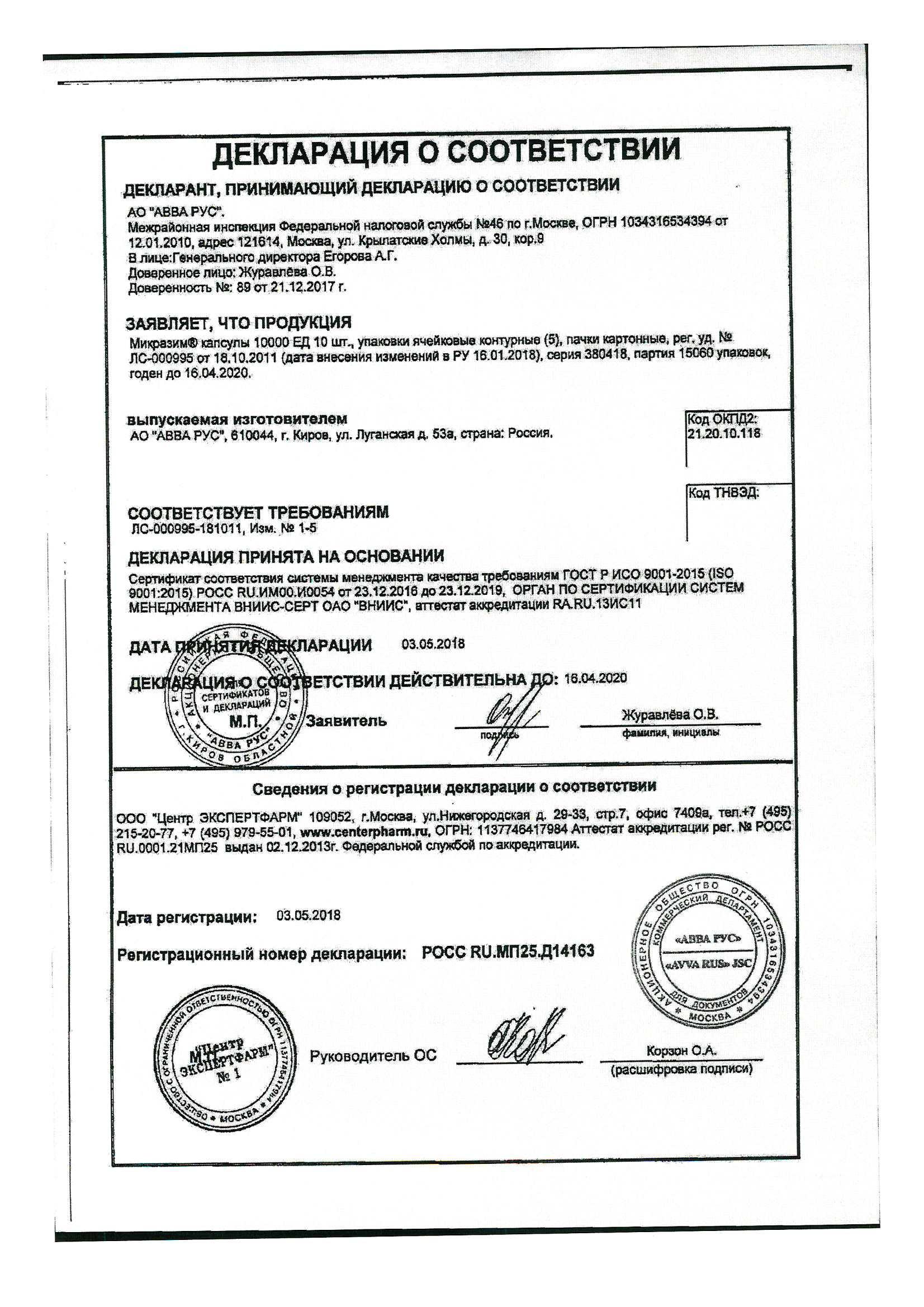 Микразим (10000 и 25000): инструкция по применению, аналоги и отзывы, цены в аптеках россии