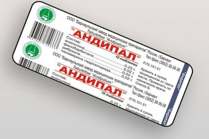 На сколько андипал понижает давление. таблетки андипал повышают или понижают давление?
