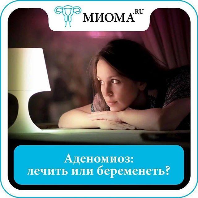 Аденомиоз матки 1 степени: причины, симптомы, лечение