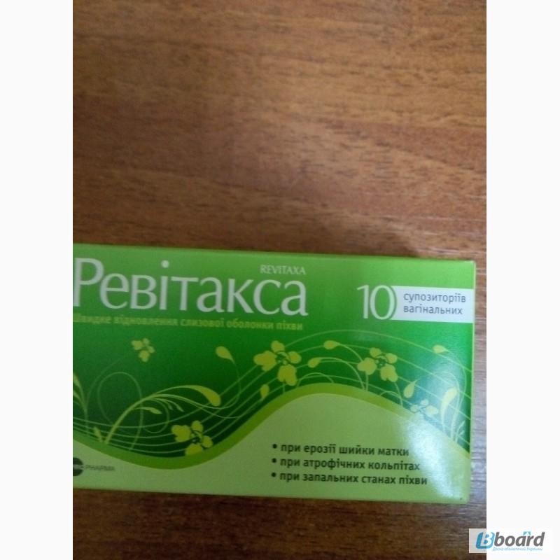Ревитакса (свечи): инструкция к препарату, отзывы о препарате