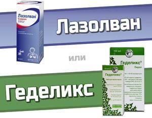 Лазолван таблетки инструкция по применению