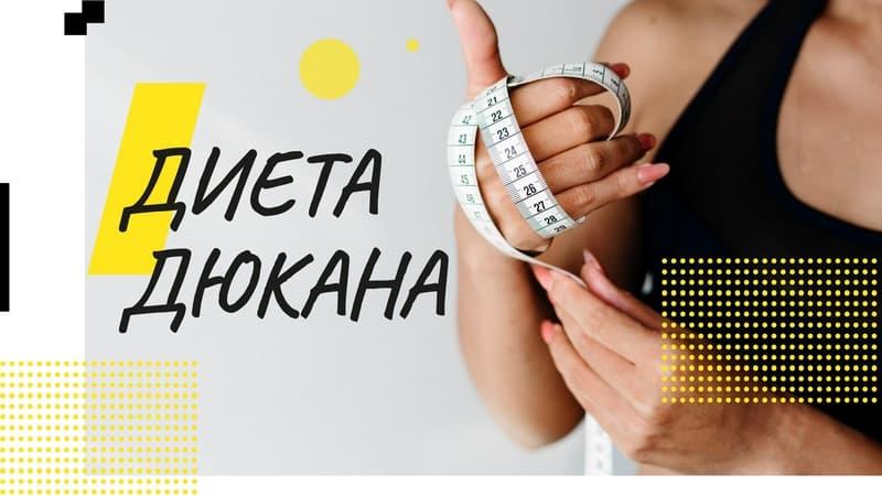 Белковая диета дикуля: меню на каждый день для похудения