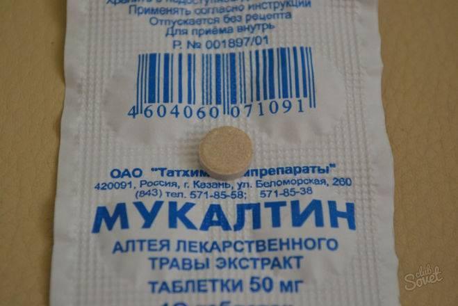 Что лучше таблетки от кашля или мукалтин при кашле и можно ли принимать их вместе