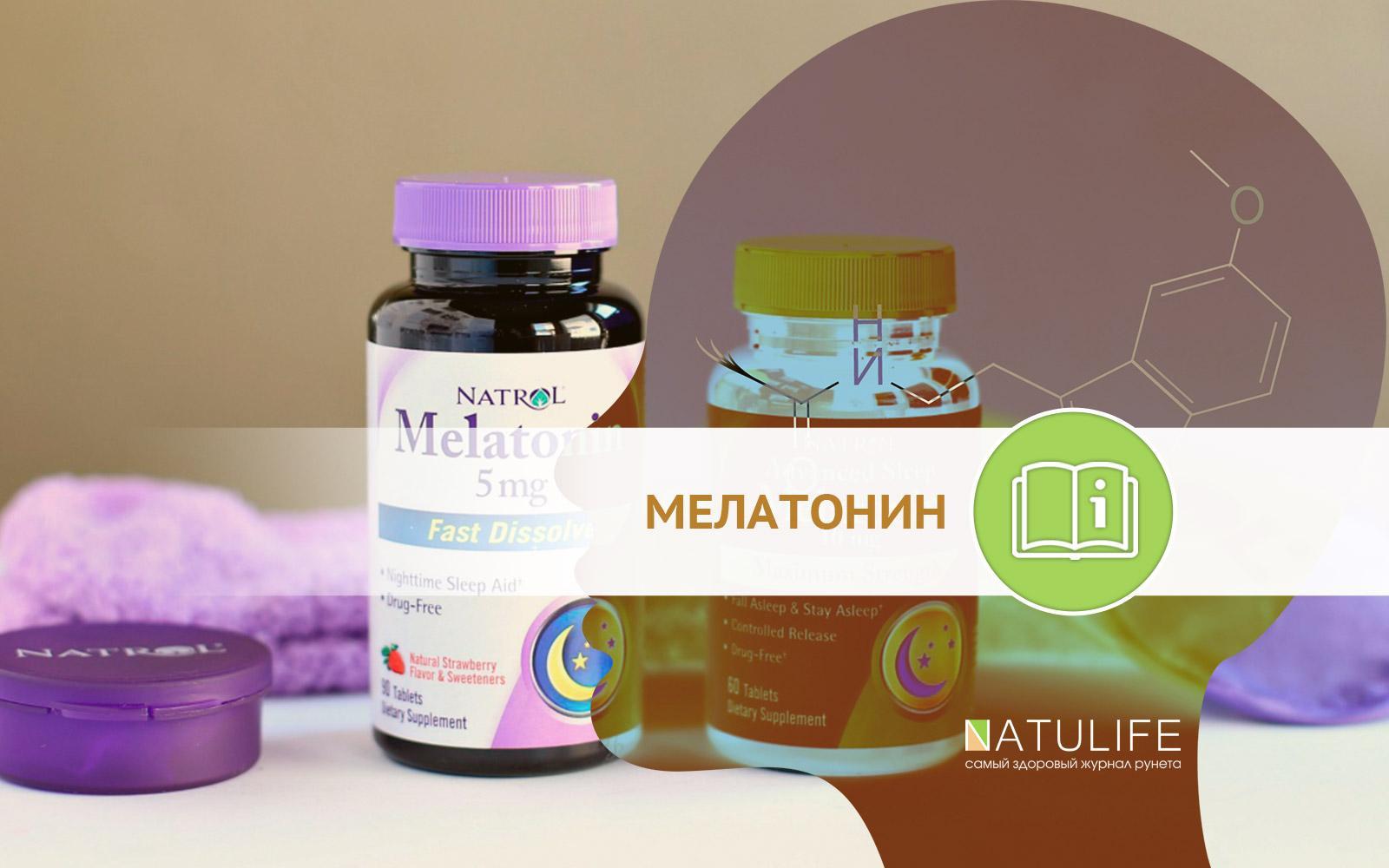 Инструкция по применению мелатонина